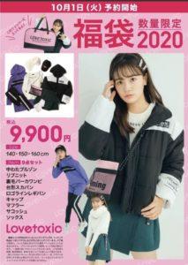 ラブトキシック福袋2020