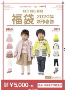 キムラタン 福袋2020