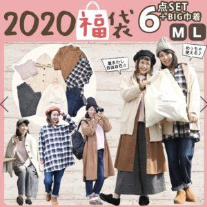 ハートマーケット 福袋 2020