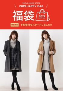 grove福袋2019