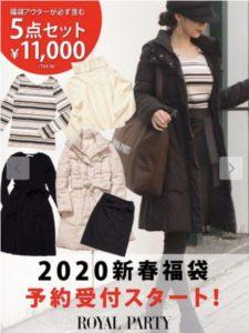 ロイヤルパーティー 福袋 2020