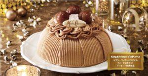 セブン モンブラン クリスマスケーキ