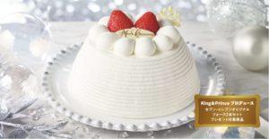 セブン 苺のかまくらケーキ