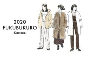 カスタネ 福袋 2020