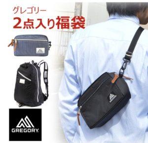 グレゴリー 福袋 2020
