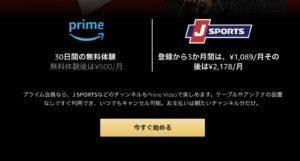 アマゾン J-SPORTS