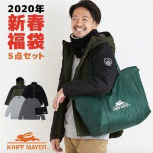 クリフメイヤー 福袋 2020