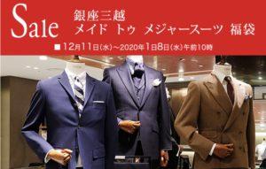 三越銀座 スーツ福袋 2020