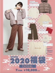 スピンズ 福袋 2020