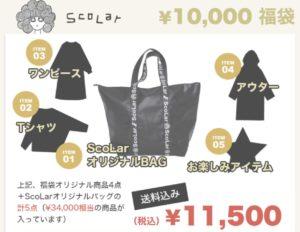 スカラー 福袋 2020