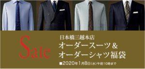 三越 スーツ 福袋 2020