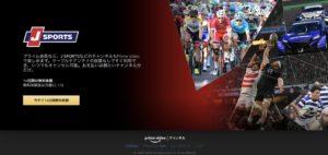 アマゾン Jスポーツ