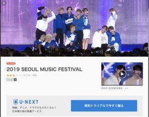 ソウルミュージックフェスティバル2019