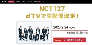 NCT127 アリーナツアー dTV