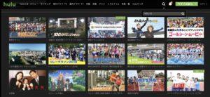 Hulu 高知龍馬マラソン