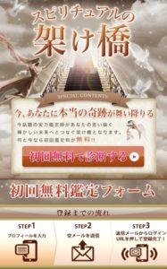 スピリチュアルの架け橋